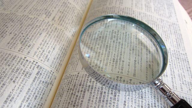 音読みと訓読みの違いとは?見分け方や意味は?熟語の組み合わせも解説!