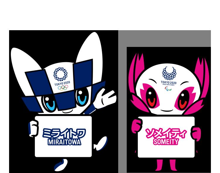ミライトワとソメイティの意味と由来は?東京オリンピックマスコットのデザイナー詳細も!
