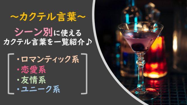 【カクテル言葉一覧】シーン別(恋愛/友情/ロマンティック/ユニーク)まとめ!