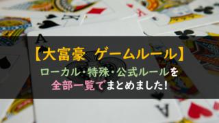 大富豪ゲームルール|ローカル・特殊・公式ルールを全部一覧まとめ!