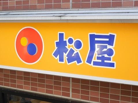 松屋のロゴの意味・由来は?色や円マークには隠された深い理由が!?
