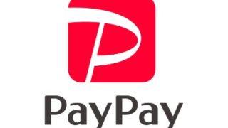 paypayとは?使い方や使える店(加盟店)を徹底調査!linepayとの違いも!
