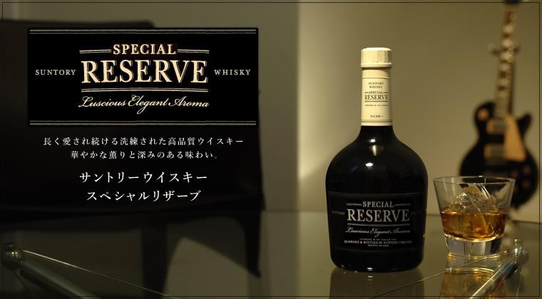 リザーブの意味とは?スタバ/ウィスキーとの関係は?カーリング用語?