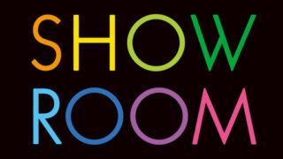ショールーム(SHOWROOM)とは?他のライブ配信アプリとの違いは?何で稼げるの?
