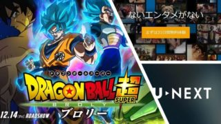 ドラゴンボール超ブロリー映画動画を無料フル視聴する方法を紹介!