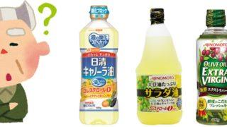 オリーブオイルとサラダ油の違いは何?使い分けやダイエット効果は?